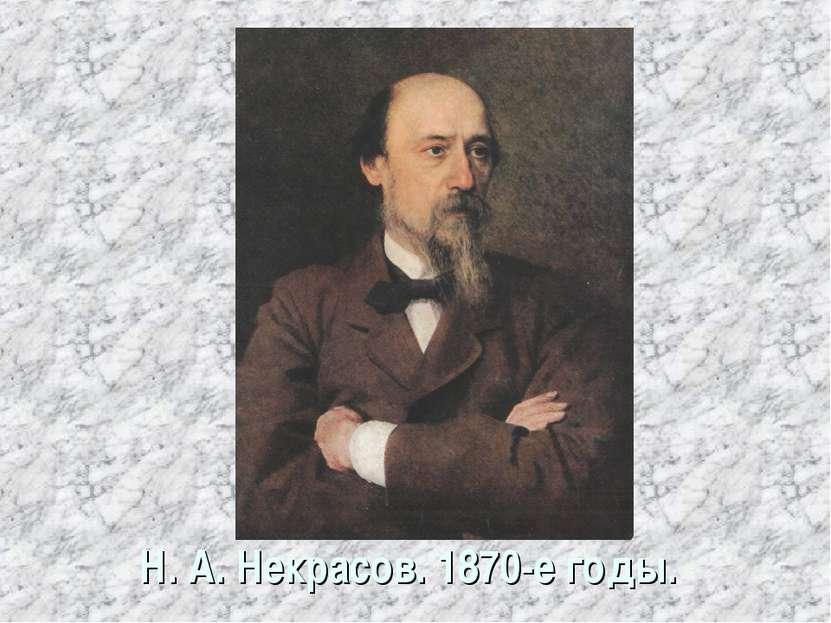 Н. А. Некрасов. 1870-е годы.