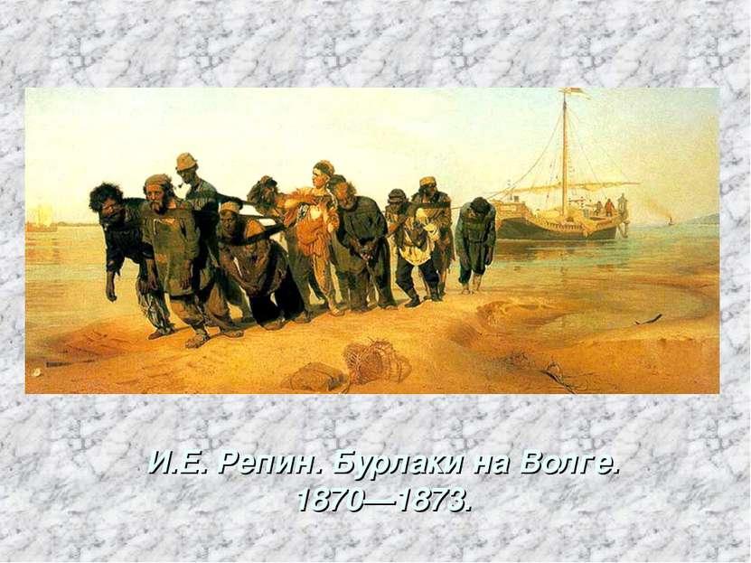 И.Е. Репин. Бурлаки на Волге. 1870—1873.