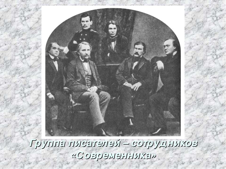 Группа писателей – сотрудников «Современника»