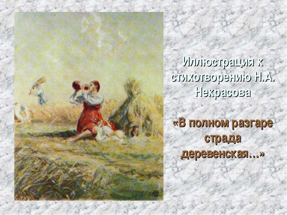 Иллюстрация к стихотворению Н.А. Некрасова «В полном разгаре страда деревенск...