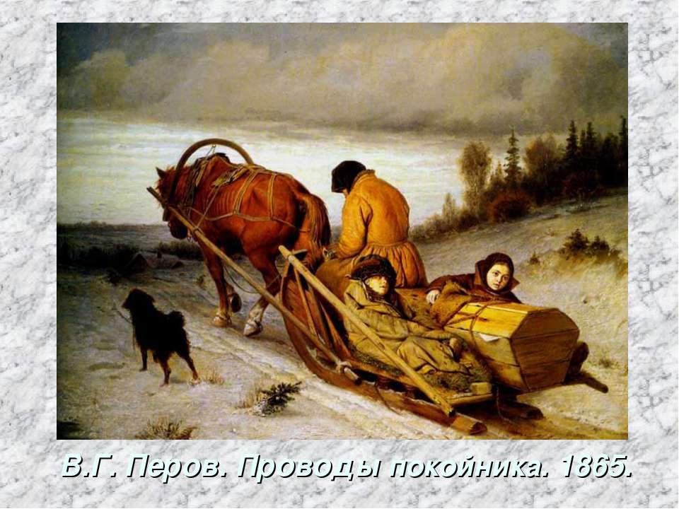 В.Г. Перов. Проводы покойника. 1865.