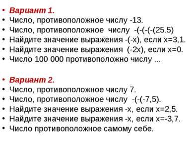 Вариант 1. Число, противоположное числу -13. Число, противоположное числу -(-...