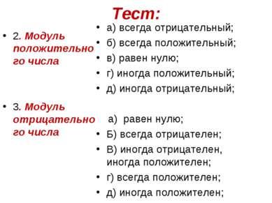 Тест: 2. Модуль положительного числа 3. Модуль отрицательного числа а) всегда...