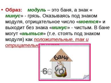 Образ: модуль – это баня, а знак « минус» - грязь. Оказываясь под знаком моду...