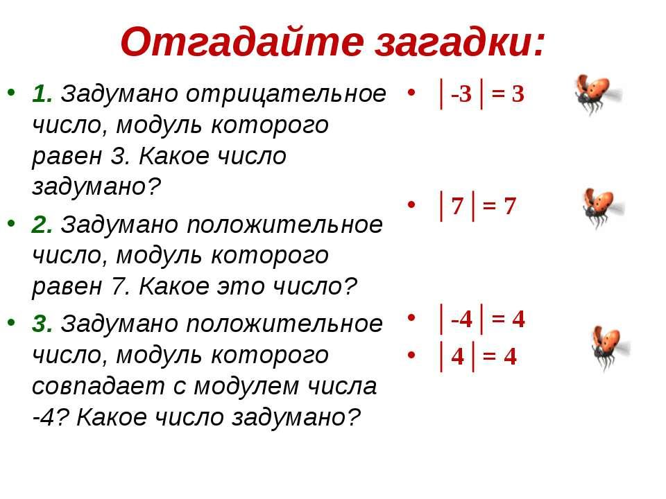 Отгадайте загадки: 1. Задумано отрицательное число, модуль которого равен 3. ...