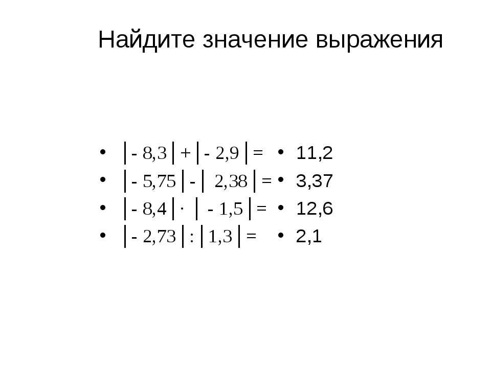 Найдите значение выражения │- 8,3│+│- 2,9│= │- 5,75│-│ 2,38│= │- 8,4│∙ │ - 1,...