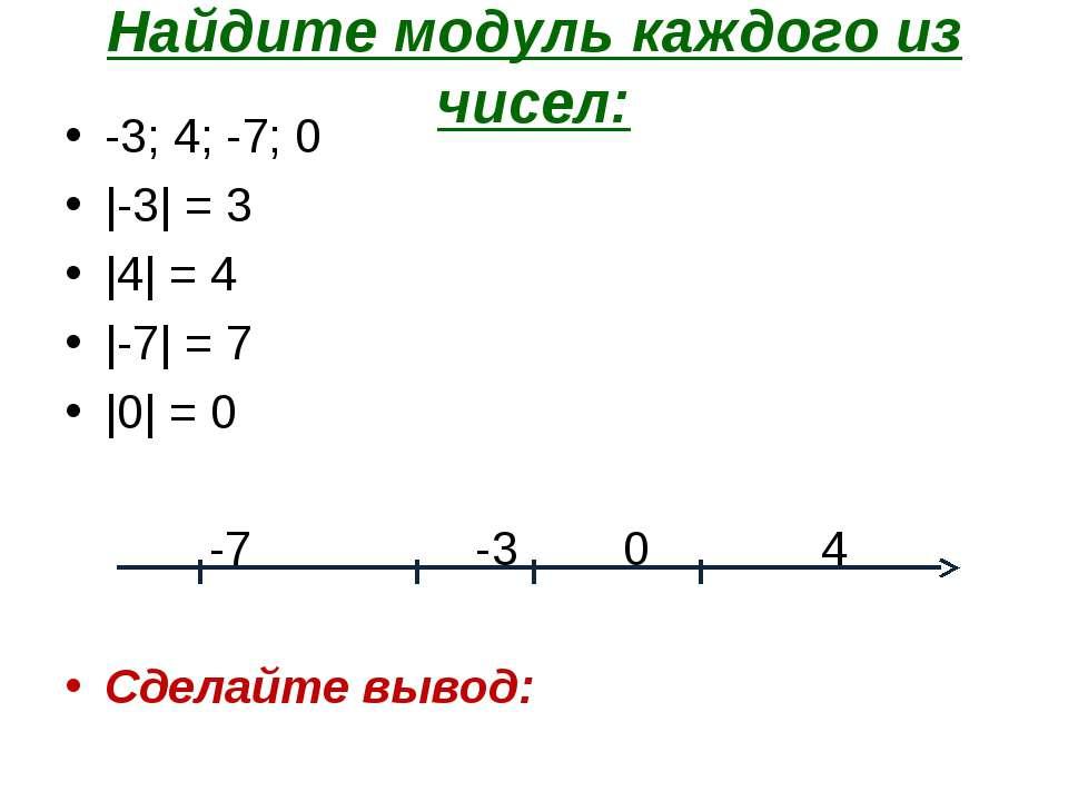Найдите модуль каждого из чисел: -3; 4; -7; 0 |-3| = 3 |4| = 4 |-7| = 7 |0| =...