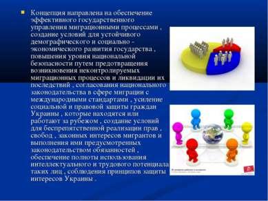 Концепция направлена на обеспечение эффективного государственного управления ...