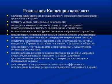 Реализация Концепции позволит: улучшить эффективность государственного управл...