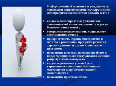 В сфере семейной политики и рождаемости основными направлениями государственн...
