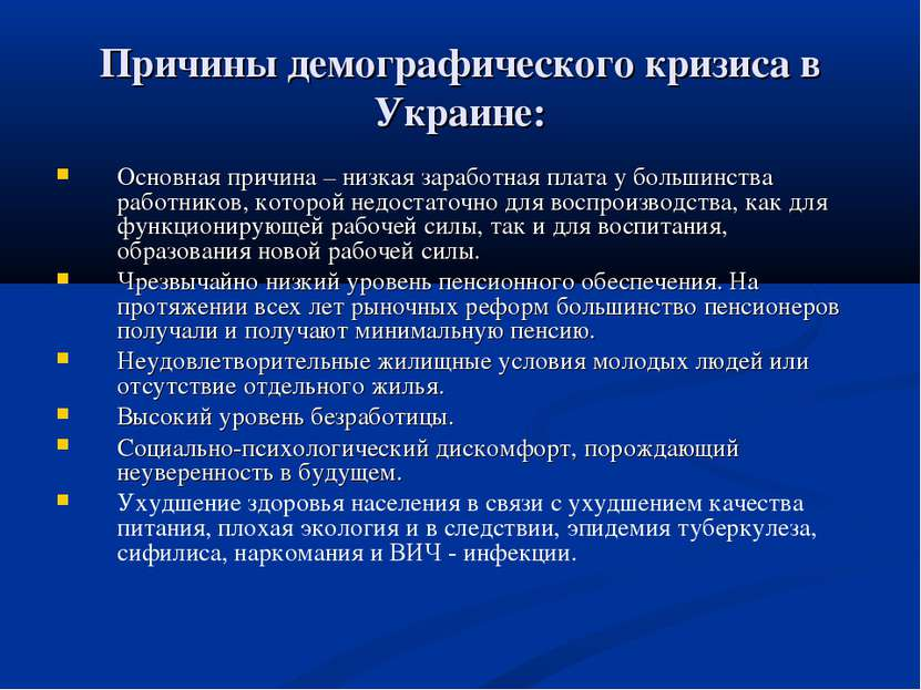 Причины демографического кризиса в Украине: Основная причина – низкая заработ...