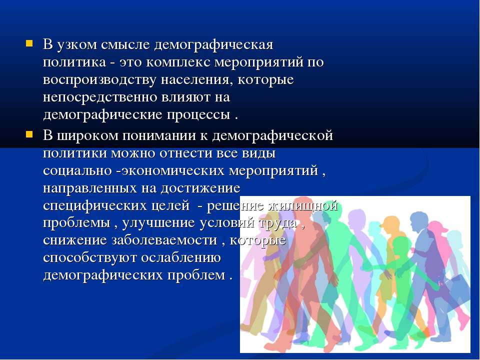 В узком смысле демографическая политика - это комплекс мероприятий по воспрои...