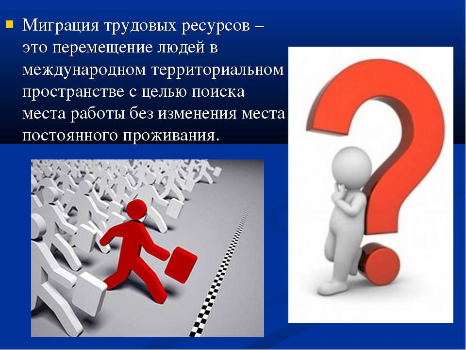 Миграция трудовых ресурсов – это перемещение людей в международном территориа...