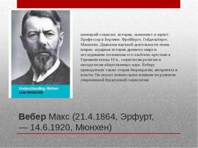 Вебер Макс (21.4.1864, Эрфурт, — 14.6.1920, Мюнхен) немецкий социолог, истори...