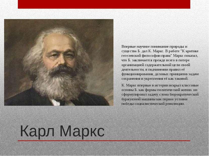 Карл Маркс Впервые научное понимание природы и существа Б. дал К. Маркс. В ра...