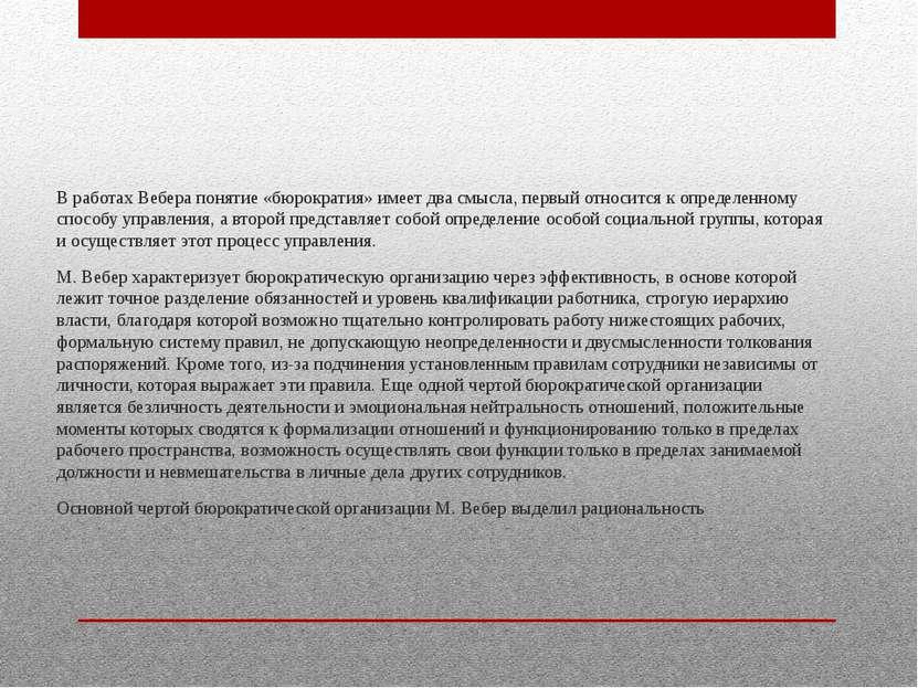В работах Вебера понятие «бюрократия» имеет два смысла, первый относится к оп...