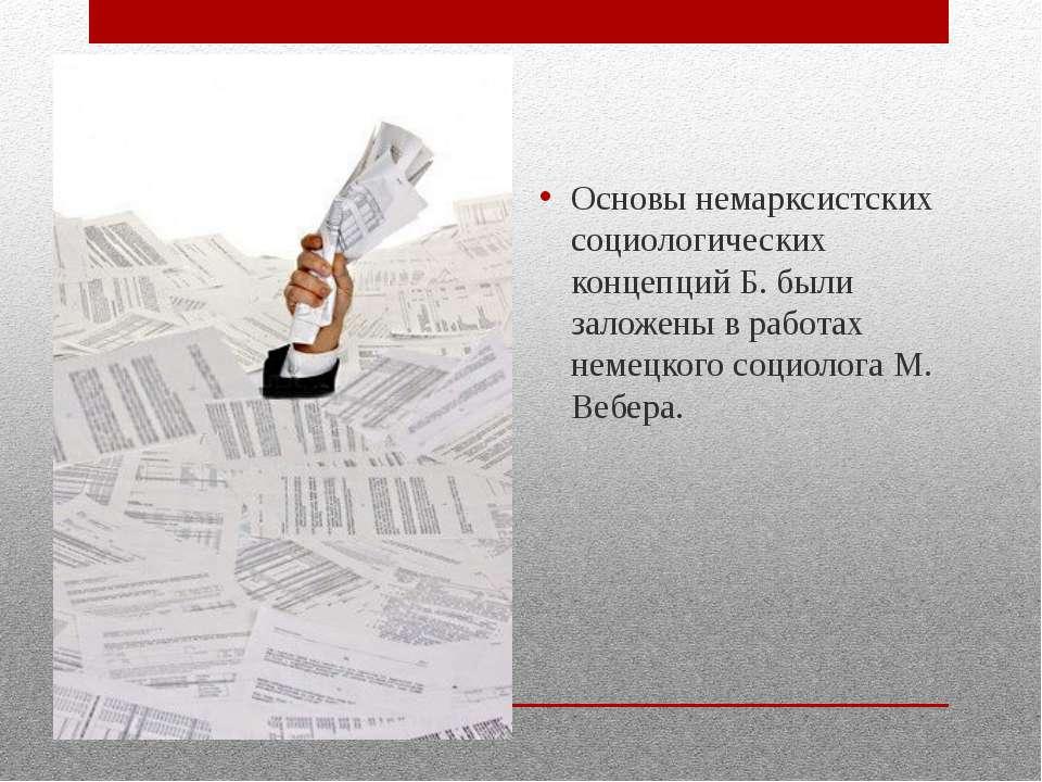 Основы немарксистских социологических концепций Б. были заложены в работах не...