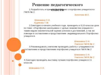 Решение педагогического совета 1.Разработать и принять положение о портфолио ...