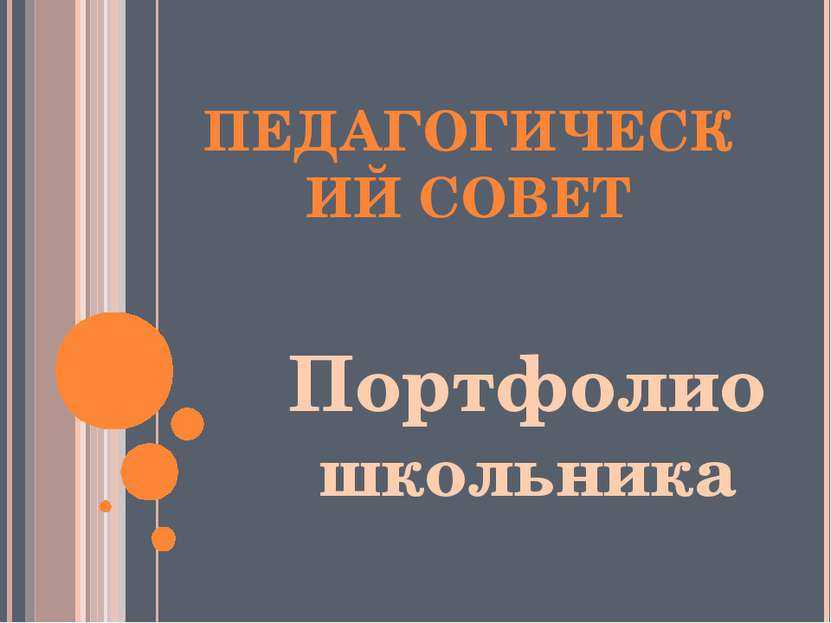 ПЕДАГОГИЧЕСКИЙ СОВЕТ Портфолио школьника