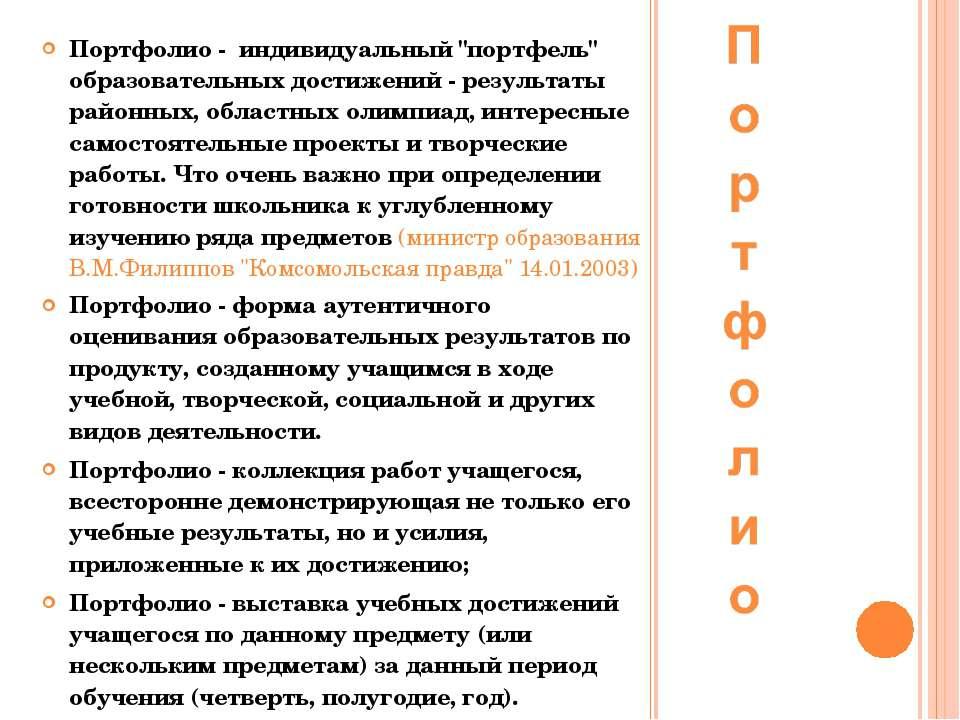 """Портфолио - индивидуальный """"портфель"""" образовательных достижений - результаты..."""