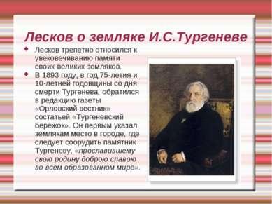 Лесков о земляке И.С.Тургеневе Лесков трепетно относился к увековечиванию пам...