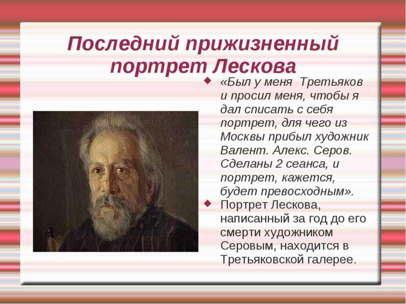 Последний прижизненный портрет Лескова «Был у меня Третьяков и просил меня, ч...