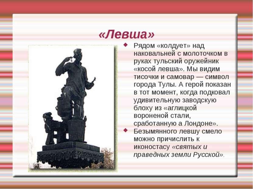 «Левша» Рядом «колдует» над наковальней с молоточком в руках тульский оружейн...
