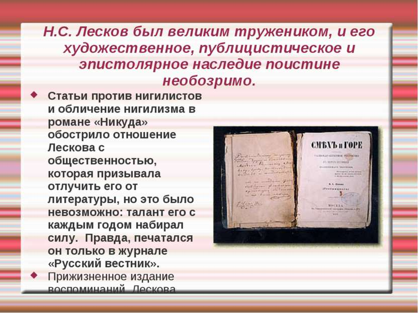 Н.С. Лесков был великим тружеником, и его художественное, публицистическое и ...