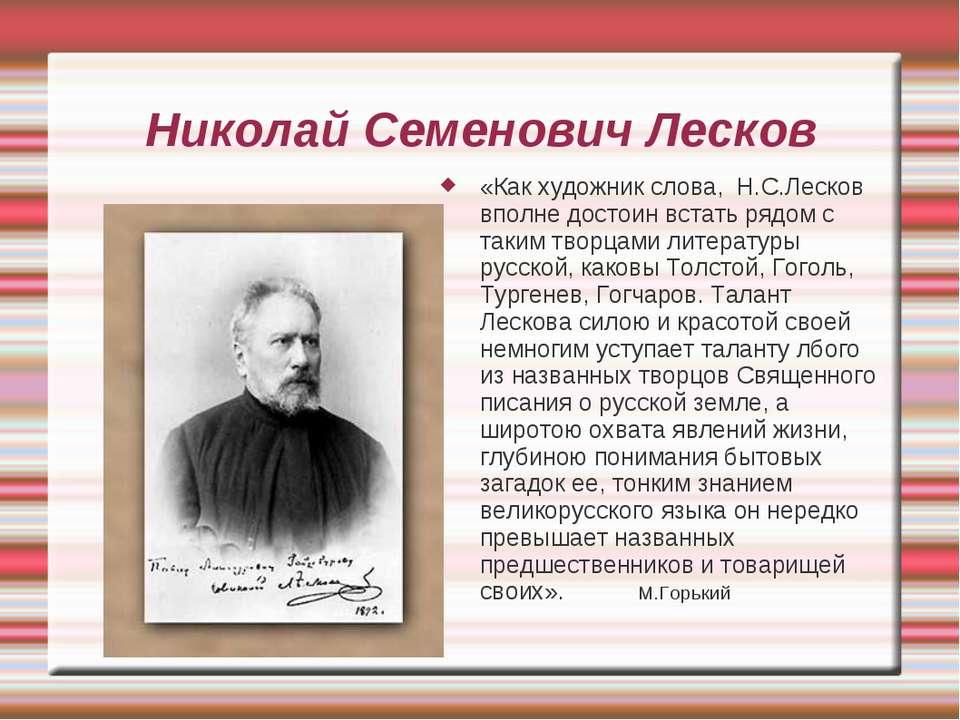 Николай Семенович Лесков «Как художник слова, Н.С.Лесков вполне достоин встат...
