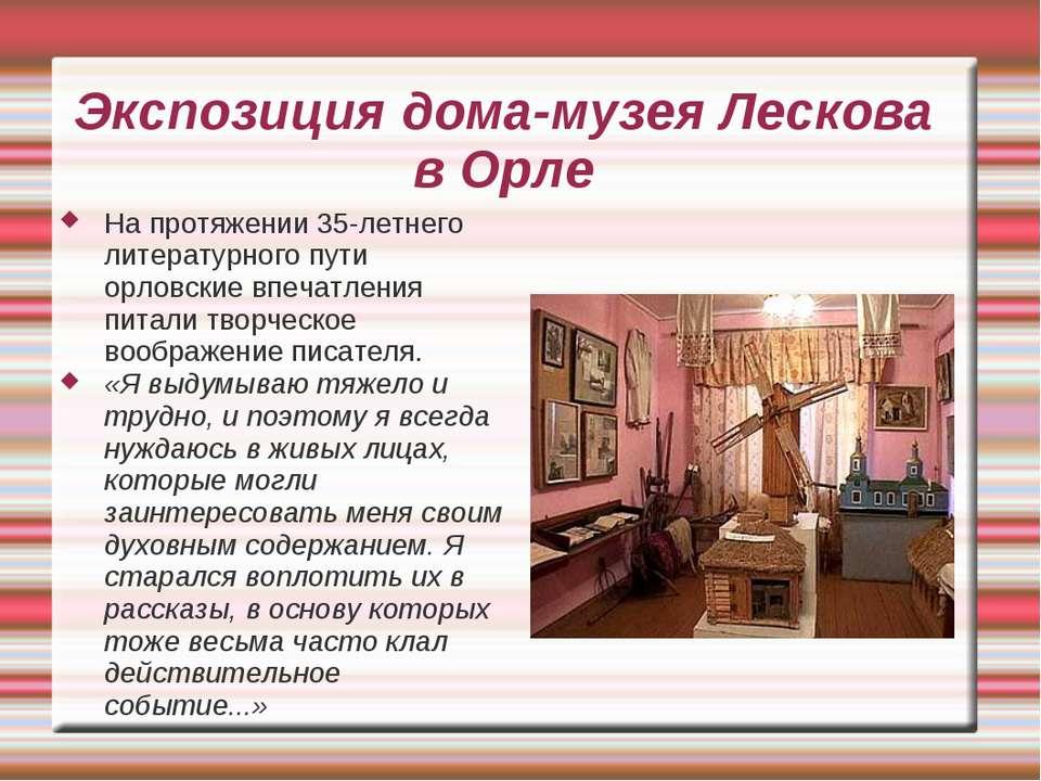 Экспозиция дома-музея Лескова в Орле На протяжении 35-летнего литературного п...