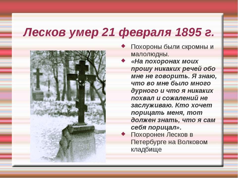 Лесков умер 21 февраля 1895 г. Похороны были скромны и малолюдны. «На похорон...
