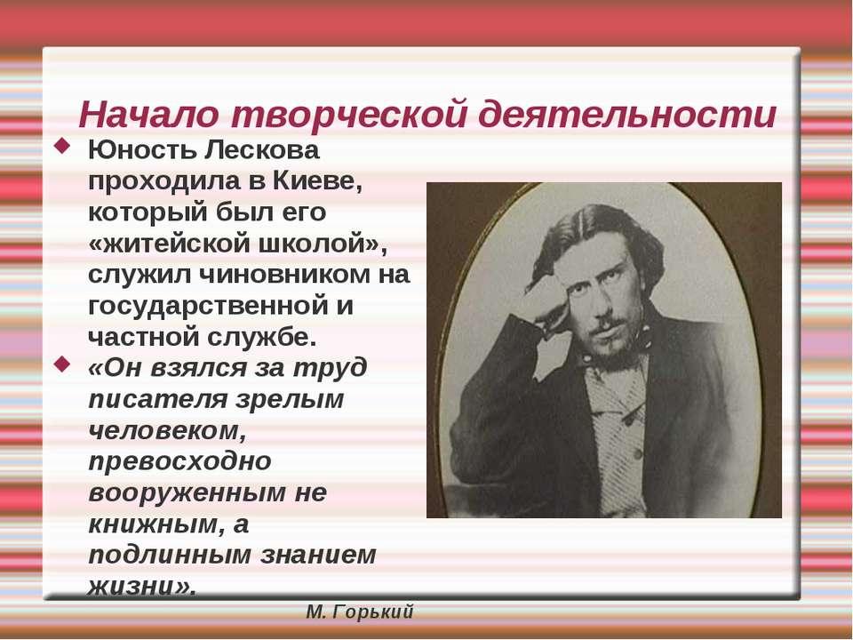 Начало творческой деятельности Юность Лескова проходила в Киеве, который был ...