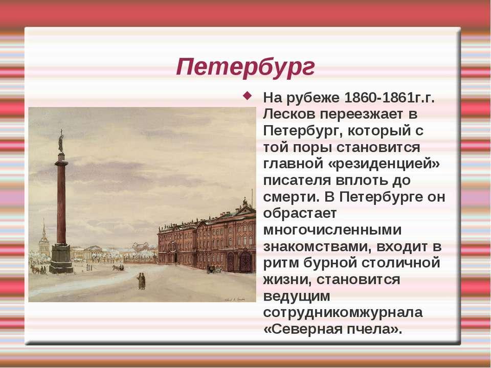 Петербург На рубеже 1860-1861г.г. Лесков переезжает в Петербург, который с то...