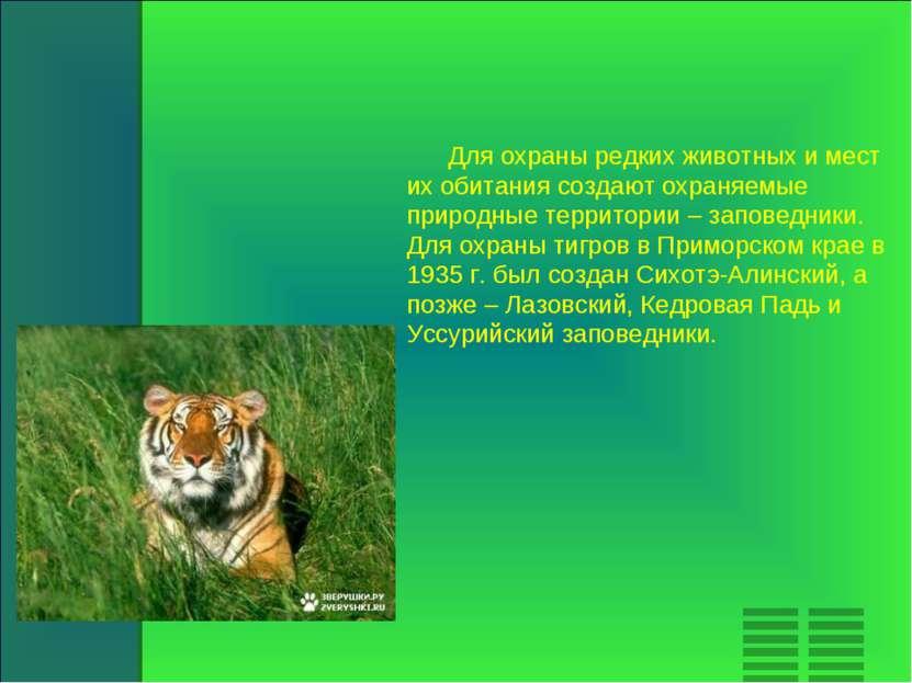 Для охраны редких животных и мест их обитания создают охраняемые природные те...