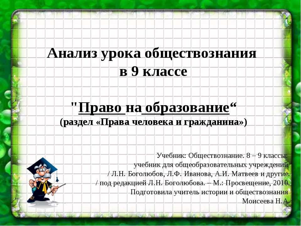 Учебник: Обществознание. 8 – 9 классы: учебник для общеобразовательных учрежд...