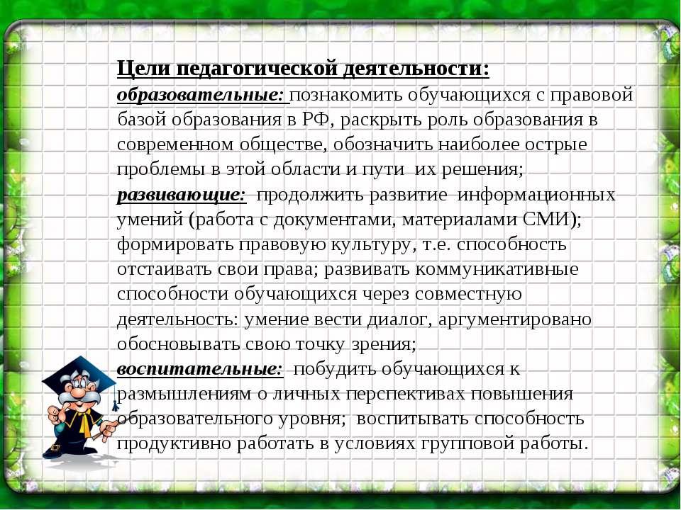 Целипедагогической деятельности: образовательные:познакомить обучающихся с ...