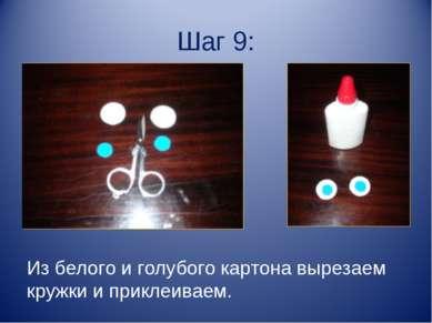 Шаг 9: Из белого и голубого картона вырезаем кружки и приклеиваем.