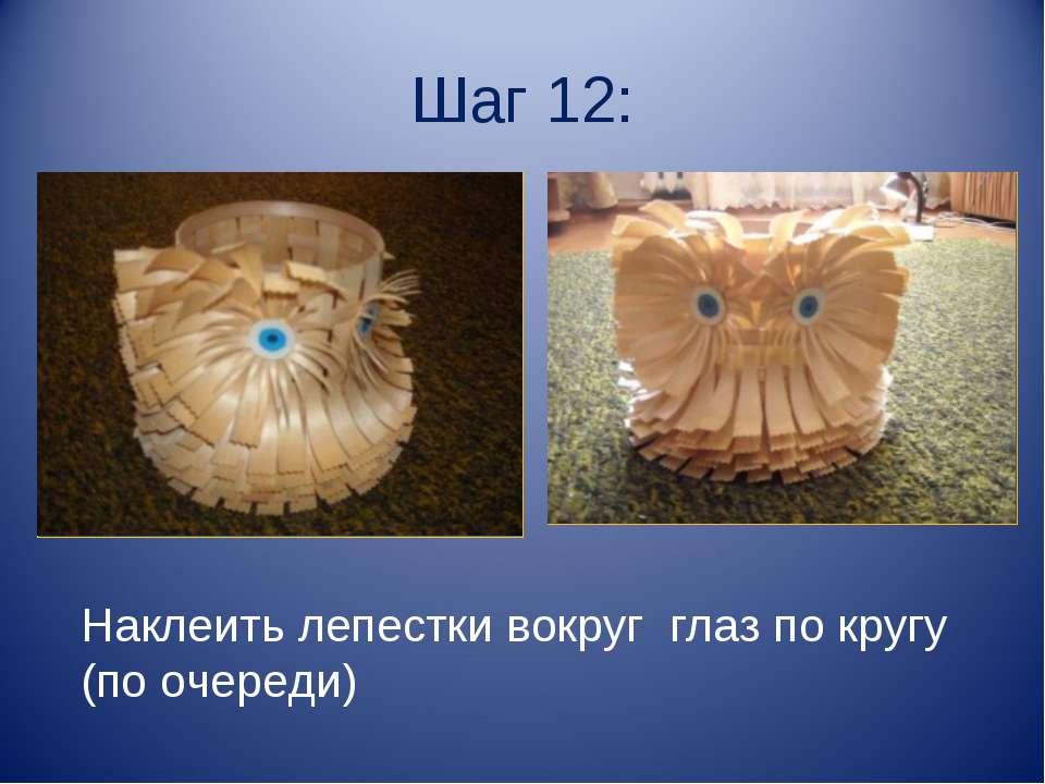 Шаг 12: Наклеить лепестки вокруг глаз по кругу (по очереди)