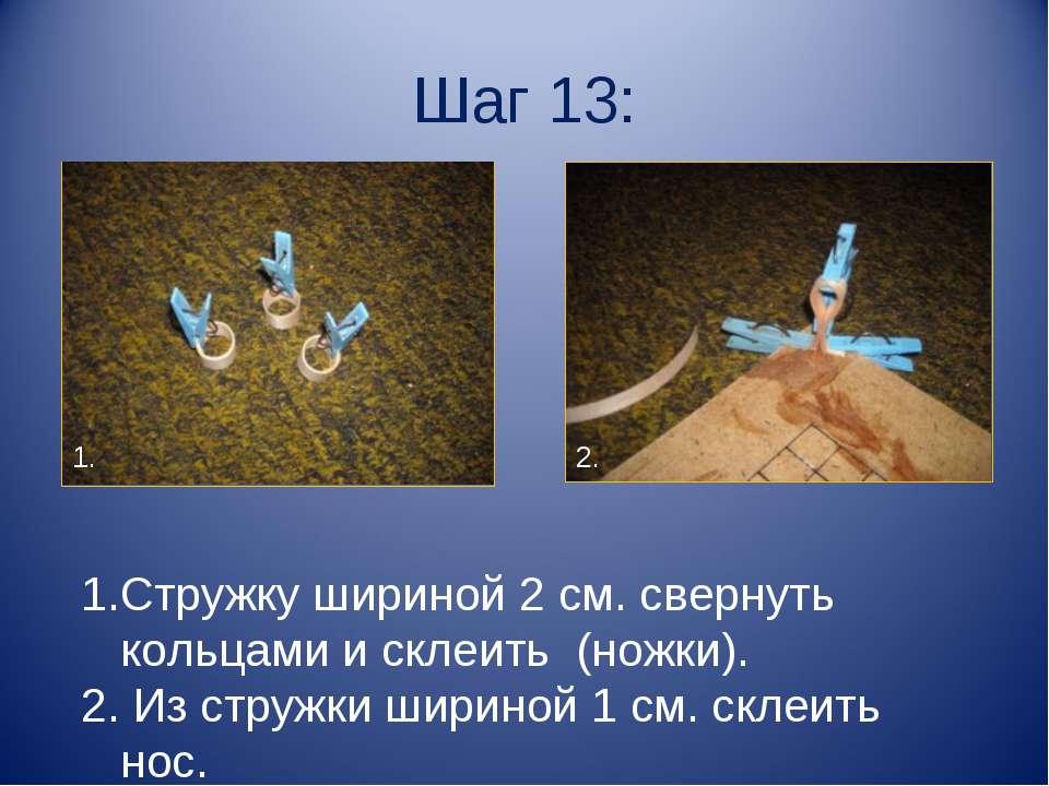 Шаг 13: Стружку шириной 2 см. свернуть кольцами и склеить (ножки). Из стружки...
