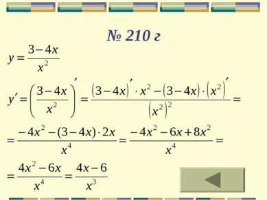 № 210 г