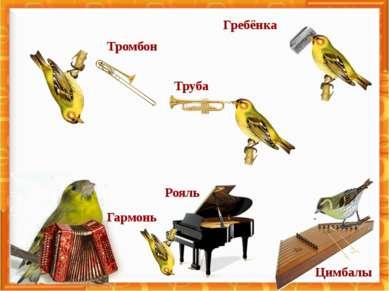 Тромбон Труба Рояль Гребёнка Гармонь Цимбалы