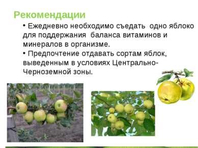 Ежедневно необходимо съедать одно яблоко для поддержания баланса витаминов и ...