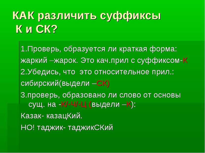 КАК различить суффиксы К и СК? 1.Проверь, образуется ли краткая форма: жаркий...