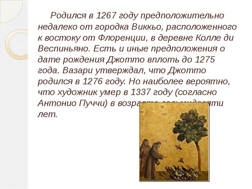 Родился в 1267 году предположительно недалеко от городка Виккьо, расположенно...