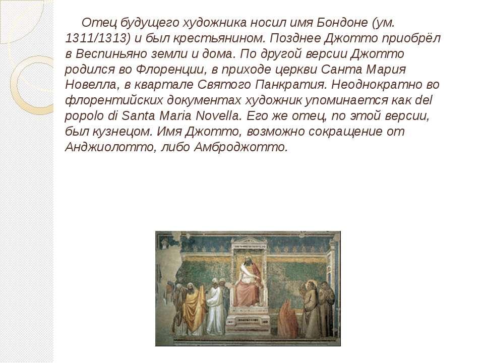 Отец будущего художника носил имя Бондоне (ум. 1311/1313) и был крестьянином....