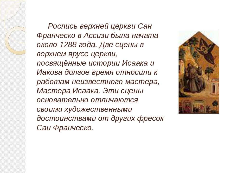 Роспись верхней церкви Сан Франческо в Ассизи была начата около 1288 года. Дв...