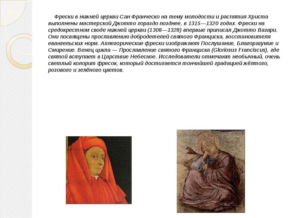 Фрески в нижней церкви Сан Франческо на тему молодости и распятия Христа выпо...