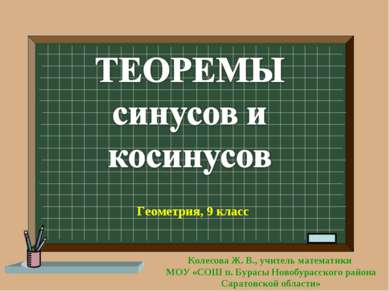 Геометрия, 9 класс Колесова Ж. В., учитель математики МОУ «СОШ п. Бурасы Ново...