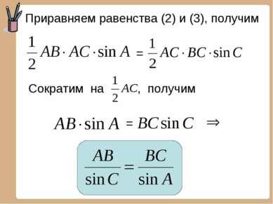 Приравняем равенства (2) и (3), получим = Сократим на , получим =