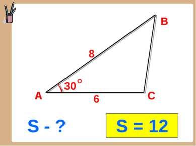 S - ? В А С 8 6 30 S = 12 о